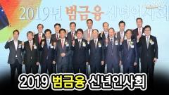 2019 범금융 신년인사회…'신년다짐'외치는 경제·금융 수장들