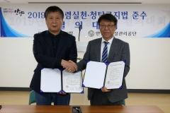 안양시시설관리공단, 2019년 '윤리경영 실천 결의대회' 개최