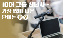 10대 그룹 신년사…가장 많이 나온 단어는 '○○'