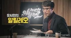 """알릴레오 KBS 여기자 성희롱 논란에 유시민 """"깊이 사과"""""""