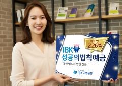 기업은행, 기업고객 대상 'IBK 성공의 법칙 예금' 출시