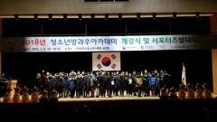 인천청소년수련관, `청소년방과후아카데미 개강식 및 서포터즈 발대식` 개최
