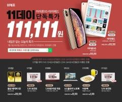 위메프 11데이, 아이폰·아이패드 특가 판매