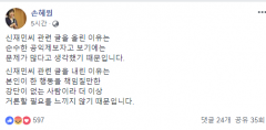 손혜원, '신재민 분석글' 삭제 놓고 '비난 vs 옹호' 충돌