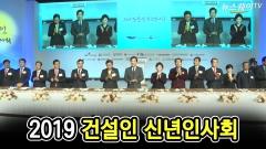 2019건설인신년회, '신기술·해외개척으로 재도약 다짐'