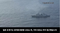 """레이더 갈등 韓 영상 공개에 日 반박…""""입장 다르다"""""""