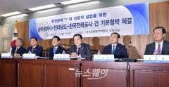 이용섭 광주광역시장, '한전공대 성공적 설립을 위한 기본협약서' 체결식 참석