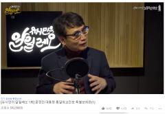 유시민 알릴레오, 첫회부터 '대박'···조회수 59만, 홍준표 넘어