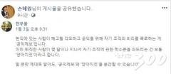 """손혜원 """"퇴직 후 헛소문 유포는 양아치 짓""""…전우용 글 공유"""
