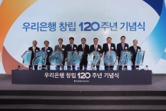 우리은행 창립 120주년 기념식 개최