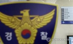 '층간소음 불만' 위층 아파트 현관문 앞에 불 지른 40대 검거