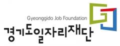 경기도일자리재단, 2019 경기도기술학교 단기과정 교육생 모집