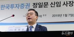 한국투자증권, 징계 확정 D-1…정일문 'IB통' 자긍심 지킬 수 있을까
