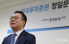 한국투자證 사장, 증인 대상서 빠진 이유