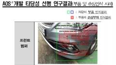 보험개발원, AI 車수리비 견적시스템 개발