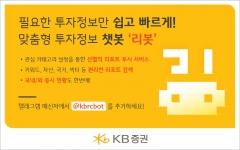 KB證, 리서치센터 최초 맞춤형 투자정보 챗봇 '리봇' 출시