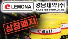 경남제약, 최종 상장폐지 8일 결정난다