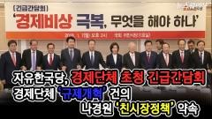 한국당, '경제단체장 초청 긴급간담회' 개최…주요 경제현안 다뤄