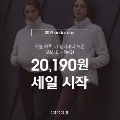 오늘(8일) '안다르 데이'…선착순 2019명 한정 2만190원에 판매