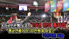 KB국민은행 노조 19년만의 총파업…'성과금·임금피크제' 이견 못 좁혀