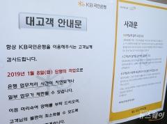 금융당국, 국민은행 파업에 위기관리시스템 가동