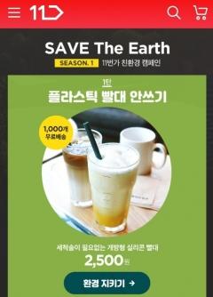 11번가, '플라스틱 빨대 안쓰기' 캠페인