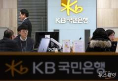 국민은행, 임금피크 희망퇴직 600여명 신청…지난해의 1.5배