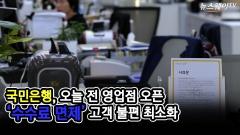 [뉴스웨이TV]KB국민은행, 파업에도 전 영업점 오픈···'수수료 면제' 고객 불편 최소화
