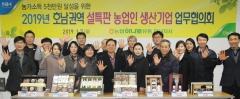 농협하나로유통 호남지사, 농업인 생산기업 협의회 개최