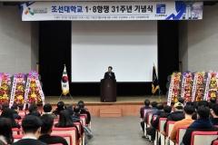 조선대학교, '1.8항쟁 31주년 기념식' 개최