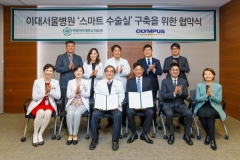 이대서울병원, 올림푸스한국과 국내 최초 `스마트 수술실` 구축 협약
