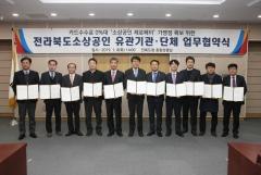 전북도, '제로페이 전북'도입 위해 11개 기관단체와 업무협약