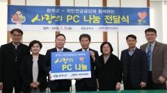 국민연금공단, 완주군에 사랑의 PC 전달