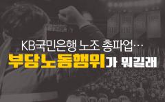 KB국민은행 노조 총파업…'부당노동행위'가 뭐길래