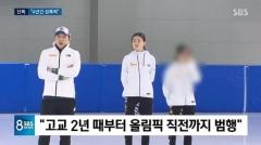 """심석희, '조재범 코치에 성폭행' 고백 계기는…""""팬 편지 때문"""""""