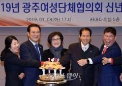 이용섭 광주광역시장, 2019 광주여성단체협의회 신년 인사회 참석
