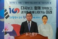 천안시, '3.1운동 및 대한민국임시정부 수립 100주년' 기념사업 추진