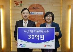 두산그룹, 사회복지공동모금회에 30억 전달