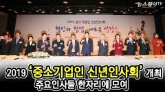 [뉴스웨이TV]'중소기업인 신년인사회'