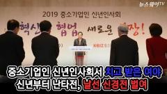 중소기업인 신년회서 '신경전' 벌인 여야대표
