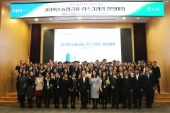 """농협금융 """"통합 리스크관리로 지속성장 기반 구축"""""""