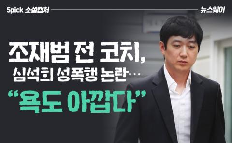 """조재범 전 코치, 심석희 성폭행 논란…""""욕도 아깝다"""""""