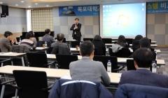 목포대, '스마트 이러닝 시스템 비교 시연회' 개최