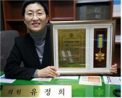서울시의회 유정희 의원, `대한민국을 빛낸 자랑스러운 인물 대상` 수상