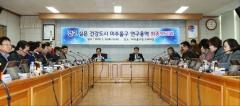 인천 미추홀구, '걷고 싶은 건강도시' 연구용역 보고회 개최