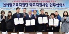 인천시교육청, 언어별 교육지원단 학교 지원사업 공동추진 업무협약 체결