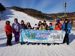 무주군, 지역아동센터 대상 스키캠프 운영