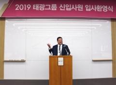 """임수빈 태광그룹 정도위원장 첫 행보…""""변화 이끌자"""""""
