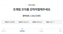 """""""조재범 코치를 강력처벌해주세요"""" 靑 국민청원, 21만명 넘었다"""