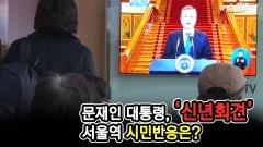 文대통령, '신년회견'시청하는 시민들반응